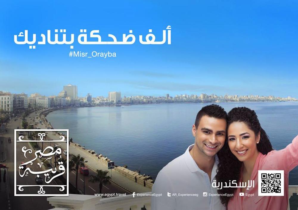 Misr Orayba Ad