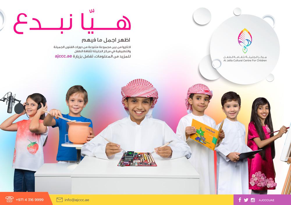 Al Jalila Advert